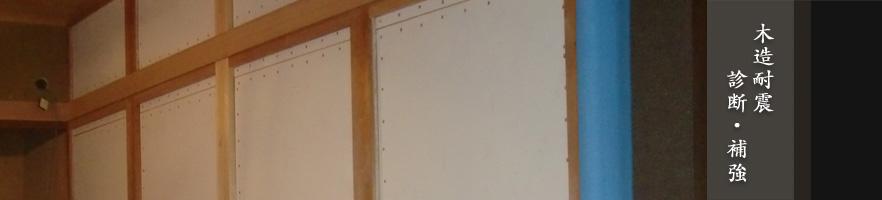 木造耐震診断・補強