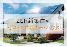 ZEH新築住宅 ゼロ・エネルギー・ハウス