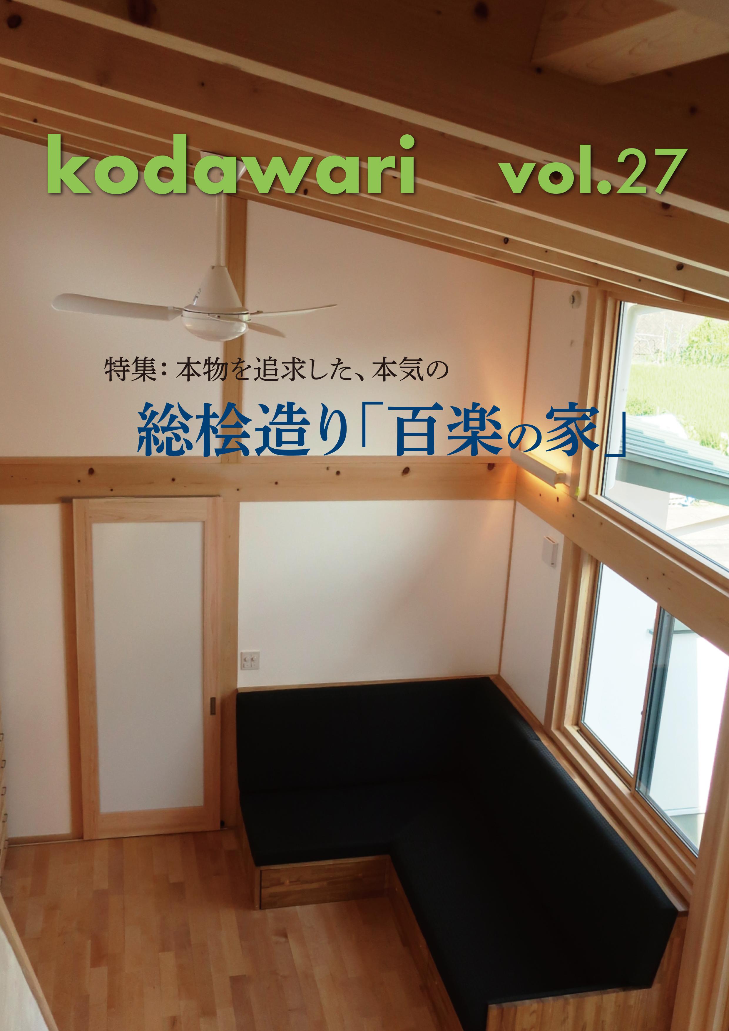 百楽の家1