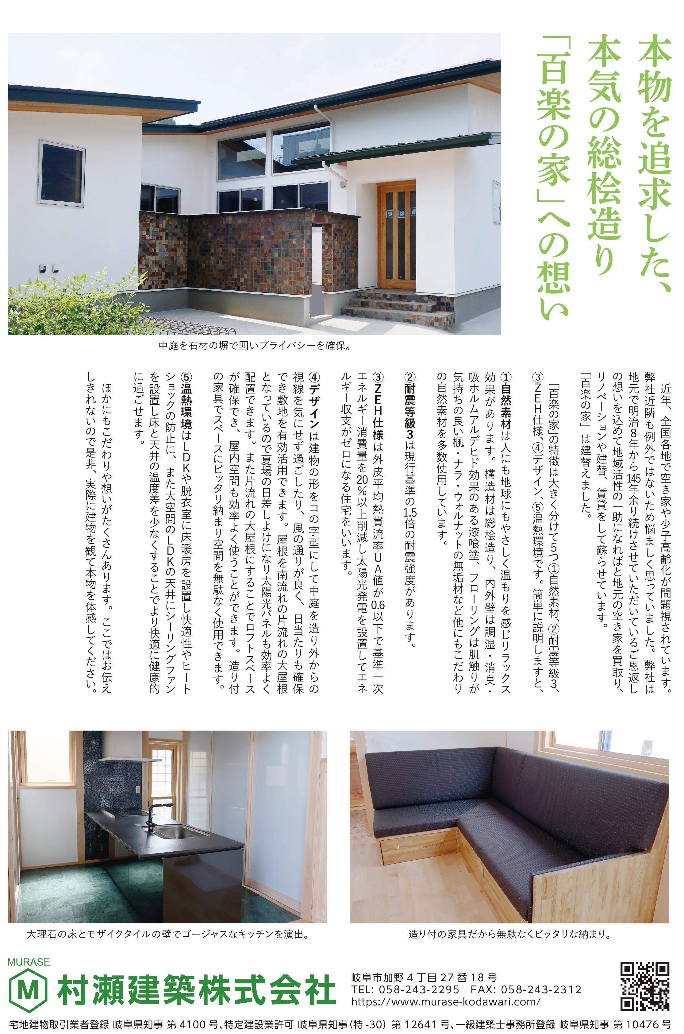 百楽の家2